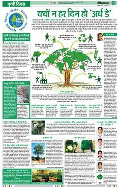 Earth Day, by Piyush Sharma