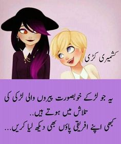 Image in baby doll collection by ňooя ✨👑 on We Heart It Funny Quotes In Urdu, Cute Funny Quotes, Qoutes, Funny Fun Facts, Very Funny Jokes, Beautiful Mother Quotes, Funny Images, Funny Pictures, Best Friend Lyrics