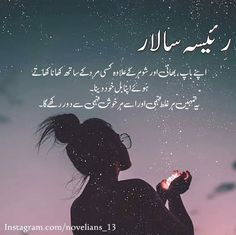 Quotes From Novels, Instagram Quotes, Urdu Poetry, Favorite Quotes, Lovers, Writing, Reading, Movie Posters, Film Poster