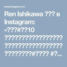 Ren Ishikawa 石川恋 в Instagram: «昨日の#リア10 今日家出る前に録画してたの観たんだけど、、自分でも衝撃!ありえない(笑)自分が怖い。#閲覧注意 #お食事中の方すみません»