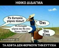 Greek Memes, Greek Quotes, Funny Images, Funny Photos, Good Morning Coffee Images, Funny Stories, Cringe, Picture Video, Haha
