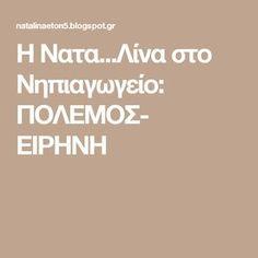 Η Νατα...Λίνα στο Νηπιαγωγείο: ΠΟΛΕΜΟΣ- ΕΙΡΗΝΗ
