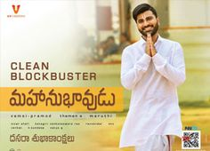 Mahanubhavudu Day 1 AP & TS Collections: Second Biggest Opening for Sharwanand