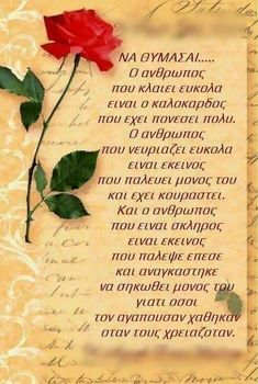 Meaningful Quotes, Inspirational Quotes, Greek Quotes, True Words, Morning Quotes, Natural Remedies, Quotations, Psychology, Relationship