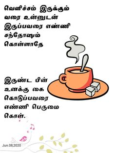 Tamil Motivational Quotes, Tamil Love Quotes, Golden Quotes, Positive Quotes, House Plans, Life Quotes, Positivity, Strong, How To Plan