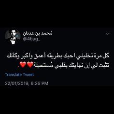 اه والله❤❤✨ Protection Rune, Girl Shadow, Love Quotes For Him, Arabic Quotes, Runes, Cute Drawings, Words Quotes, Easy Crafts, How To Plan