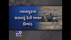 Ahmedabad: A team of Ahmedabad rural police's special operations group (SOG) raided a mining site at Gyaspur near the Sabarmati river, after reports emerged of illegal sand mining. The team seized vehicles worth Rs 1.36 crore including 3 earth moving machines, 2 dumpers and 12 tractors with trailers.  Subscribe to Tv9 Gujarati https://www.youtube.com/tv9gujarati Like us on Facebook at https://www.facebook.com/tv9gujarati Follow us on Twitter at https://twitter.com/Tv9Gujarati