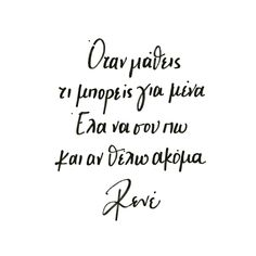Greek Quotes, Love Quotes For Him, Favorite Quotes, Lyrics, Math, Sayings, Captions, Life, Math Resources