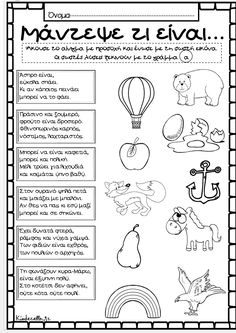 Alphabet Activities, Preschool Worksheets, Therapy Activities, Preschool Activities, Greek Language, Speech And Language, Pediatric Physical Therapy, School Lessons, Coping Skills