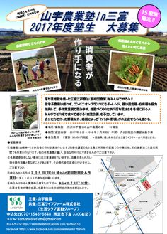 山宇農業塾in三富 2017年度塾生 大募集
