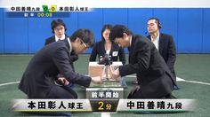 2015年3月 将棋サッカーA級リーグ戦最終節の対局です。 日本代表に選出され、若手随一の実力を誇る本田球王に挑むのは、将棋サッカー界のレジェンド中田九段。本田球王は勝てば名人戦挑戦へ望みをつなぎます。対する中田九段は負ければ降級が濃厚です。 ■他の将棋 https://www.youtube.com/playl...