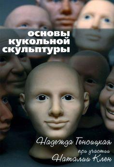 Копилка рукодельных идей и мк: Основы кукольной скульптуры.
