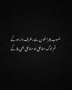 Poetry Quotes In Urdu, Urdu Quotes, Quotations, Life Quotes, Quotes Deep Feelings, Poetry Feelings, Happy Birthday Wishes Sister, Dear Diary Quotes, One Line Quotes