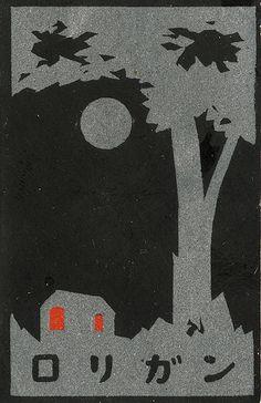 japanese matchbox label by maraid, Illustration Design Graphique, Graphic Illustration, Character Illustration, Vintage Graphic Design, Graphic Design Typography, Vintage Japanese, Japanese Art, Japanese Poster Design, Japanese Design