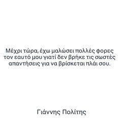 Κι ας ήταν λανθασμένες. Σε είχε χάσει. Έχασε την πιο λαμπερή πραγματικότητα που φώτιζε στα μάτια του. #greekquotes #yiannispolitis… Greek Quotes, Personality, Feelings