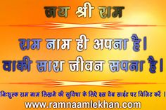 http://www.ramnaamlekhan.com