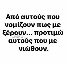 Thinking Out Loud, Greek Quotes, Poetry, Names, Math, Words, Beauty Tips, Life, Math Resources