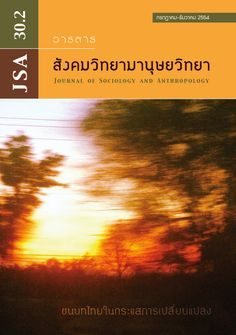 """วารสารสังคมวิทยามานุษยวิทยา ฉบับ """"ชนบทไทยในกระแสการเปลี่ยนแปลง"""" (ดร.อนุสรณ์ อุณโณ บรรณาธิการประจำฉบับ) อัดแน่นด้วยบทความวิชาการจากการสัมมนาหัวข้อเดียวกันเมื่อปีที่แล้ว พร้อมด้วยคอลัมน์ประจำ: เก็บตกจากการสัมมนา เลียบเลาะห้องเรียน ปริทัศน์หนังสือ และคอลัมน์ใหม่ """"เรื่องเล่าจากสนาม"""" อ่านออนไลน์ได้แล้วที่เว็บไซต์คณะสังคมวิทยาฯ ภาพปกโดย @Suddan Wisudthiluck Sociology, Anthropology, Projects To Try, Public, Education, Books, Movies, Movie Posters, House"""