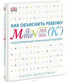 Как объяснить ребенку математику. Иллюстрированный справочник для родителей » Скачать книги бесплатно