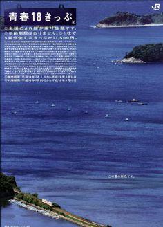 青春18きっぷ考(その56)