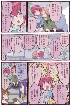 Kohaku, Ensemble Stars, All Anime, Fan Art, Manga, Knights, Twitter, Random, Manga Anime