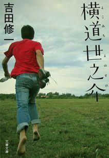 横道世之介 watch:20140104 ★★★★☆
