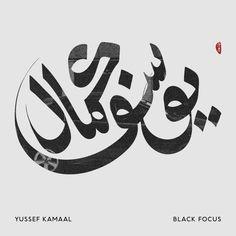 yussef-kamaal-black-focus-lp-brownswood-recordings-cover