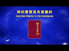 God Has Dignity in His Substance   Hymn of the Heart