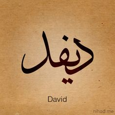 Engy Name With Arabic Calligraphy David By Nihadov D4ptkkp 600x600