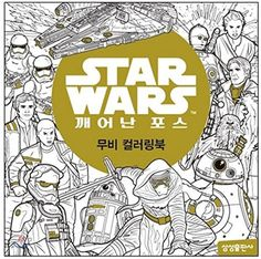 Star Wars The Force Awakens Movie Coloring Book For Adult...