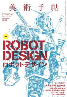 Japanese Illustration, Graphic Design Illustration, Manga Covers, Comic Covers, Interview, Pop Art Design, Japanese Graphic Design, Robot Design, Album Book