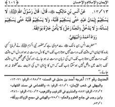 Hadees # 013 Book: Minhaj-us-Sawi Written By: Shaykh-ul-Islam Dr. Muhammad Tahir-ul-Qadri Uploader: www.pinterest.com/92deenislam
