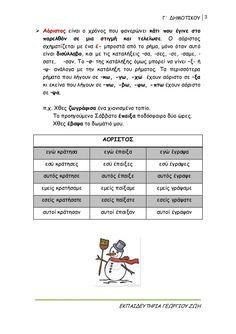 γ΄ δημοτικού γλώσσα β΄ τεύχος Greek Language, Words, School, Greek, Horse