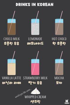 "Drinks in Korean!You may see ""Chocolate"" in Korean spelt ""초콜릿"" "" or shortened to ""초코""! Korean Words Learning, Korean Language Learning, Learn A New Language, Learn Basic Korean, How To Speak Korean, Korean Sentence Structure, South Korea Language, Learn Korean Alphabet, Learn Hangul"