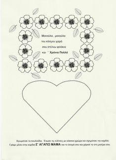 Ελένη Μαμανού: Φύλλα εργασίας για τη γιορτή της μητέρας Mothers Day Crafts, Mother And Father, Flower Crafts, Valentines, Teaching, Diamond, Blog, Google, Jar