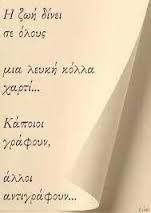 Favorite Quotes, Best Quotes, Greek Quotes, People Talk, Fix You, Just Me, Picture Quotes, Karma, Wise Words