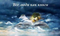 Люди, которые встречаются в нашей жизни подобны книгам,которые мы можем читать.Сможем ли мы их прочитать,понять — это зависит от нас. Все люди в нашей жизни