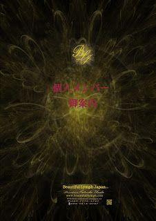 Beautiful Lymph Japan Co., Ltd. President Satoshi Toda: 個人メンバー様募集開始します! Beautiful Lymph Japan Co., Ltd. Pr...