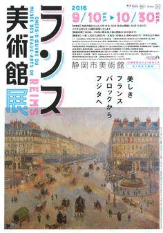 ランス美術館展 美しきフランス バロックからフジタへ Typo Logo, Typography, Dm Poster, Chinese Posters, Museum Poster, Reims, Japanese Graphic Design, Japanese Poster, Book Design Layout