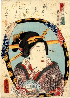 歌川豊国(三代)/大判錦絵/安政6年(1859)/松林堂