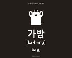 Bag = 가방 (ka-bang) in Korean.