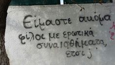 ideas for quotes greek graffiti Bts Quotes, Lyric Quotes, Happy Quotes, Bible Quotes, Motivational Quotes, Inspirational Quotes, Message Quotes, Wall Quotes, Greek Love Quotes