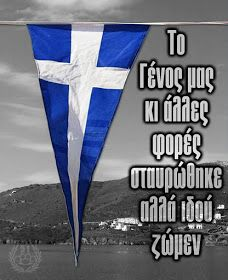Greek Flag, Be Glorified, Greek Beauty, My Ancestors, The Son Of Man, Greek Quotes, Greece, Sayings, My Love