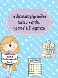 Greek Language, Preschool Education, Thing 1, School Pictures, Greek Quotes, My Little Girl, Special Education, Parenting, Learning