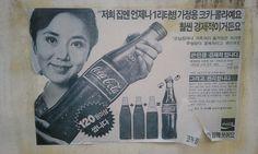 Coca-cola old in Korea