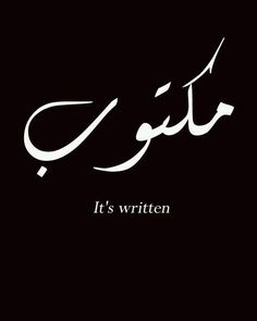 """It's written"" - calligraphy"