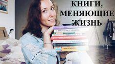 Новые книги! Саморазвитие и мотивация - книги, изменившие мир!