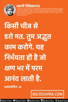 Swami Vivekananda Quotes in Hindi with Images       Part 30