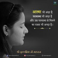 आत्मा भी अंदर है परमात्मा भी अंदर है और उस परमात्मा से मिलने का रास्ता भी अंदर है ।  #shri_krishnapriya_ji  #radhakrishnan #kindness #religious #suvichar #motivational  #inspirational #mistakequotes