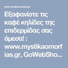 Εξαφανίστε τις καφέ κηλίδες της επιδερμίδας σας άμεσα! : www.mystikaomorfias.gr, GoWebShop Platform